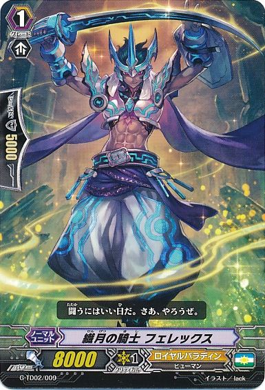 Knight of Crescent Moon, Phelex - Cardfight!! Vanguard Wiki