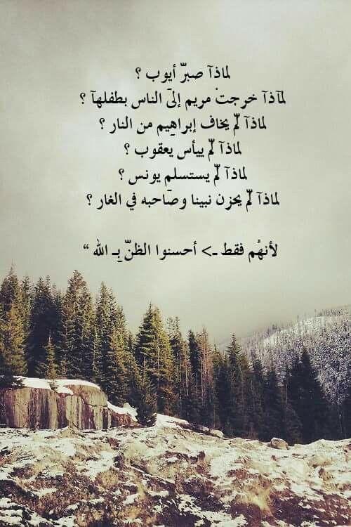 حسن الظن بالله Funny Arabic Quotes Quran Quotes Love Islamic Phrases
