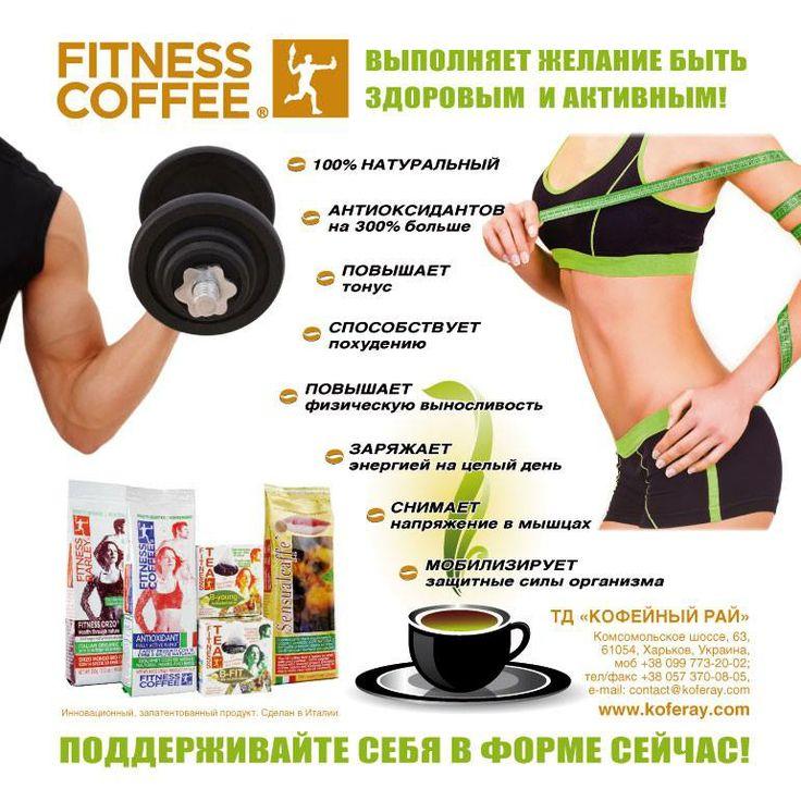 Fitness Coffee, Tea and Barley in Ukraine Фитнес Кофе, Фитнес Чай и ячменный напиток в Украине. Напитки для любителей оригинального вкуса и здорового образа жизни.