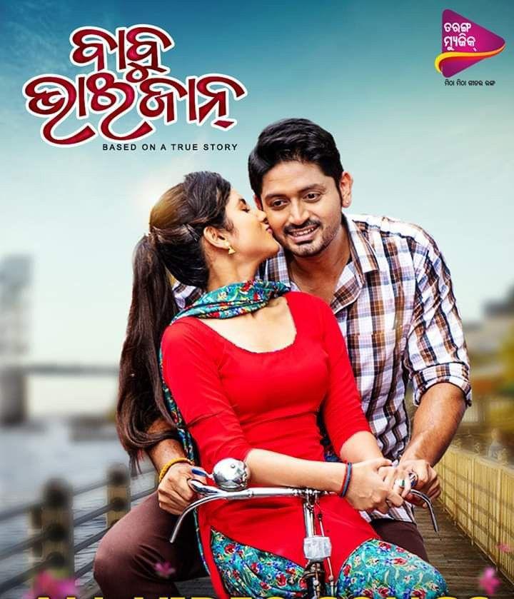 Babu Bhaijaan 2020 Odia Movie Mp3 Songs Download Mp3 Song Download Mp3 Song Songs