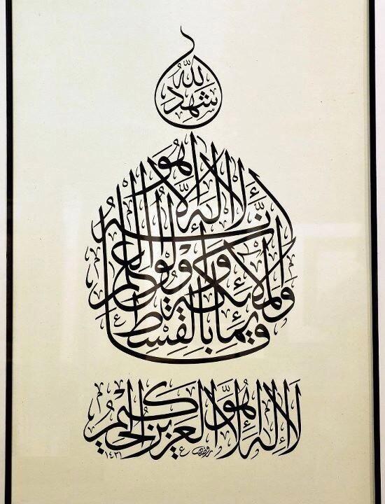 شهد الله انه لا اله الا هو والملائكة واولوا العلم قائما بالقسط لا اله الا هو العزيز الحكيم #Arabic calligraphy