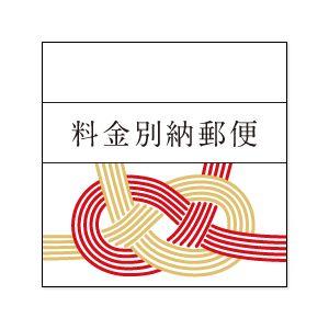 あわじ結び(寿) 料金別納マークデータ(四角形)