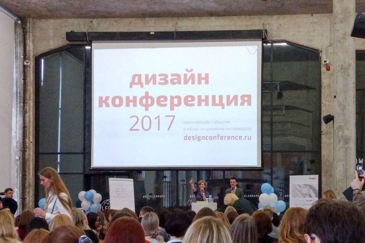 Дизайн конференция Станислава Орехова 2017   Видео блог