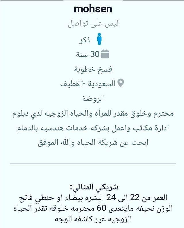 Www Qatif Love زواجي زفاف القطيف حب خطوبة سيهات خطوبه عرس الاحساء عقد زواج خطابة زواج القطيف أم الحمام الأوجام البحاري التو Math Math Equations