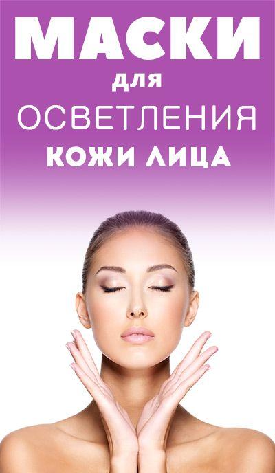 Натуральные маски для лица. маски для лица своими руками. Рецепты легких натуральных масок для осветления кожи лица  естественная красота, лицо, волосы, кожа, женская красота, натуральная косметика, своими руками, домашняя косметика, уход за собой