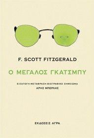 Ο Μεγάλος Γκάτσμπυ / F. Scott Fitzgerald (Αγρα)