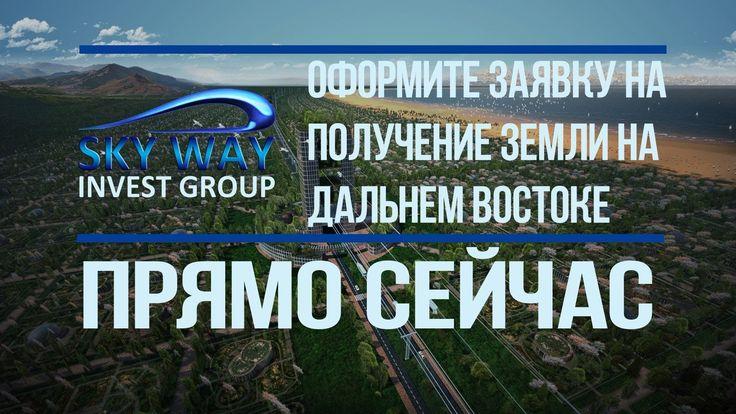 Получите бесплатно ЗЕМЛЮ https://office.skywayinvestgroup.com/landing/3?ref=0081578059719369&language=ru