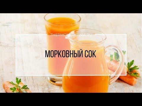 Рецепт Термомикс: Морковный сок