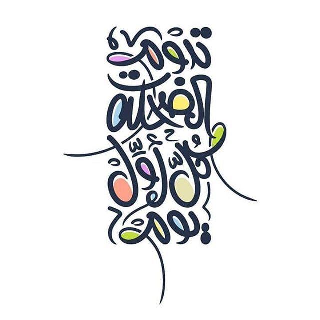 تدوم الضحكة كل أول يوم  #arabic #typography #typo #calligraphy #sketch #pencil #art #design #lettering #typeface #تايبوجرافي #تايبوغرافي #خط #خط_حر #عربي