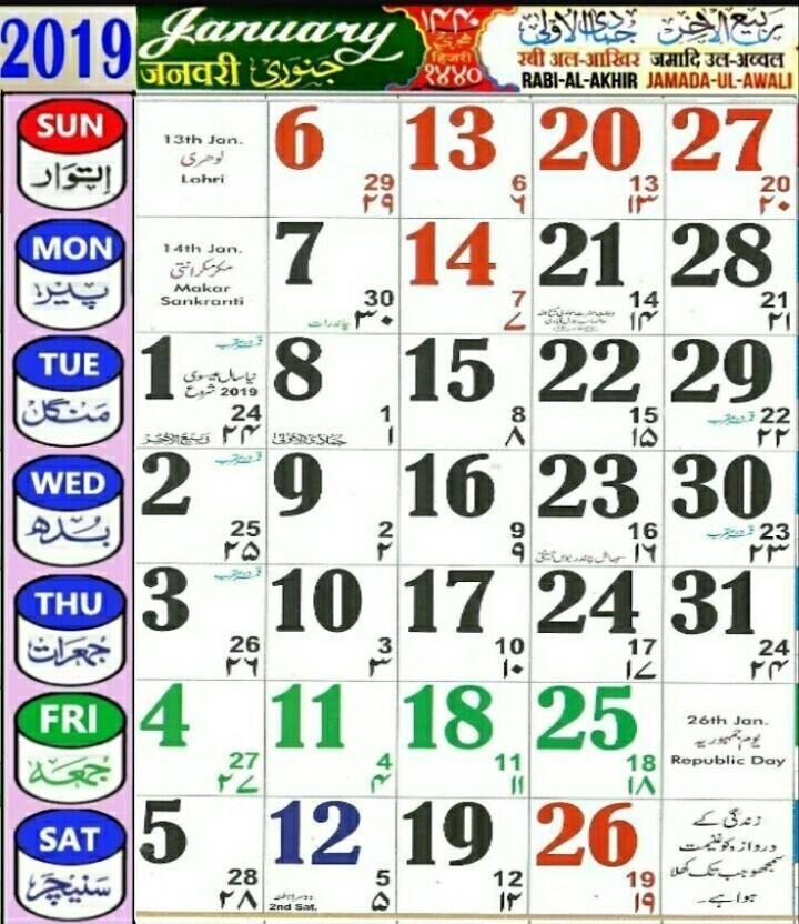 Calendar 2021 Urdu in 2020 | Calendar, Urdu, Calendar design