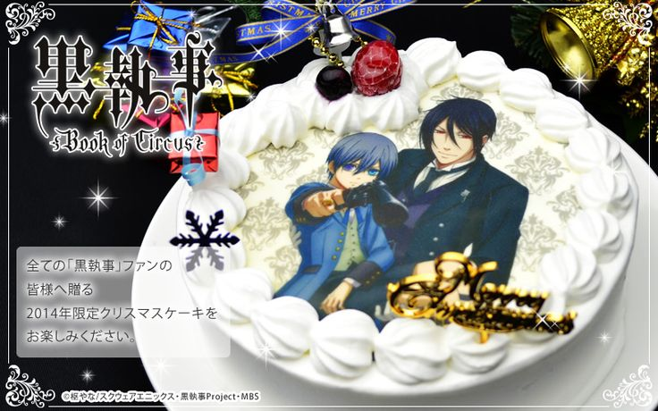 http://image.itmedia.co.jp/l/im/nl/articles/1410/30/l_miyako_141030kuroshitsuji02.jpg