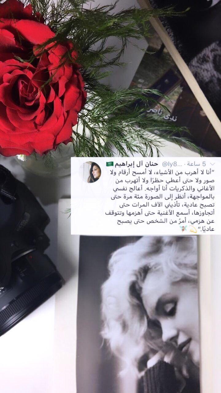Pin By حنان آل إبراهيم On كلمات ت عبر عما بداخلى Funny Arabic Quotes Arabic Quotes Photos Tumblr
