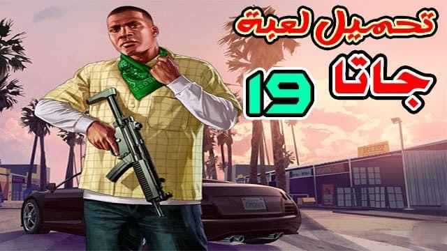 تحميل لعبة جاتا 19 Gta للكمبيوتر برابط واحد مباشر Grand Theft Auto 4 Grand Theft Auto Zelda Characters