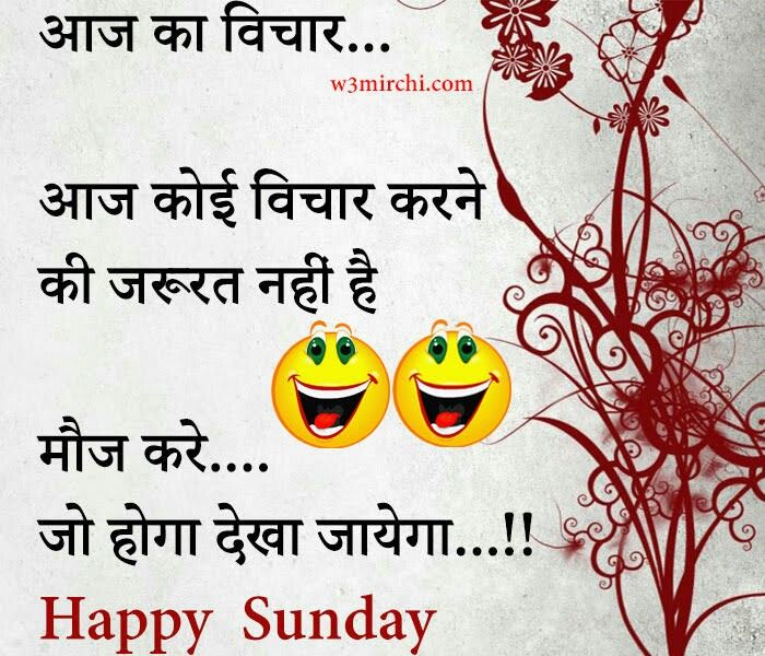 Funny Good Morning Quotes In Hindi With Images 6
