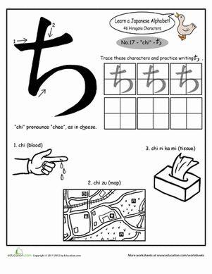 Worksheets Kindergarten Japanese Language Worksheet Printable 1000 images about japanese on pinterest particles kindergarten phonics foreign language worksheets hiragana alphabet