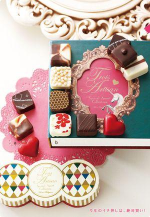 2012大丸・松坂屋のバレンタインチョコレート トロア アーティザン