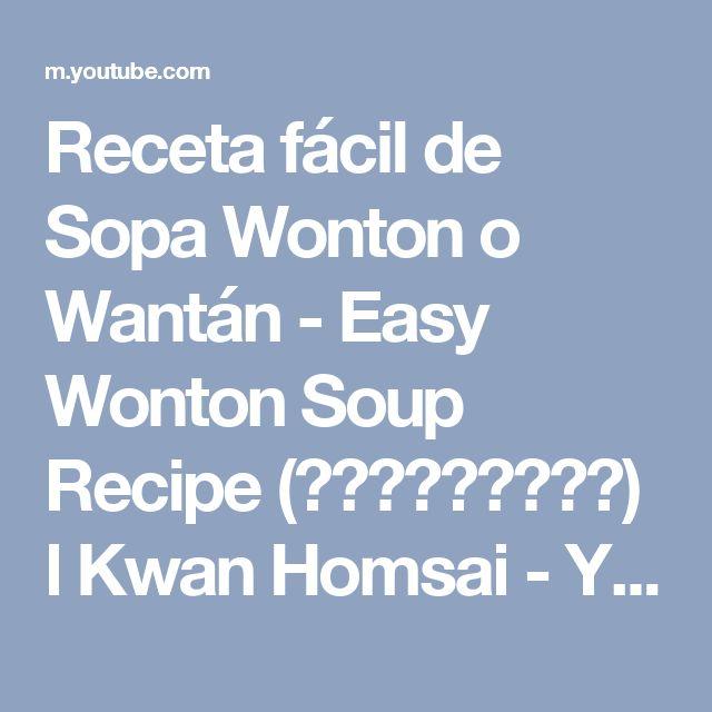 Receta fácil de Sopa Wonton o Wantán - Easy Wonton Soup Recipe (เกี๊ยวน้ำ) l Kwan Homsai - YouTube