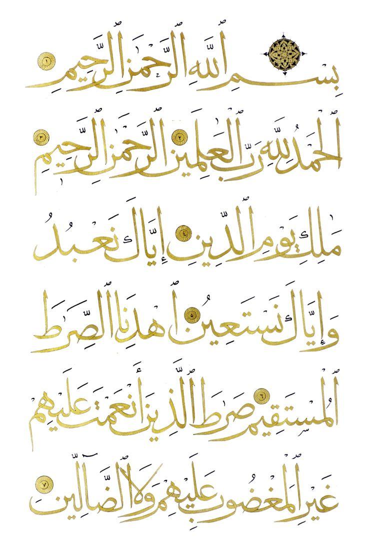 Al-Fatihah+1,+1-7+(Gold,+Muhaqaq+Script)