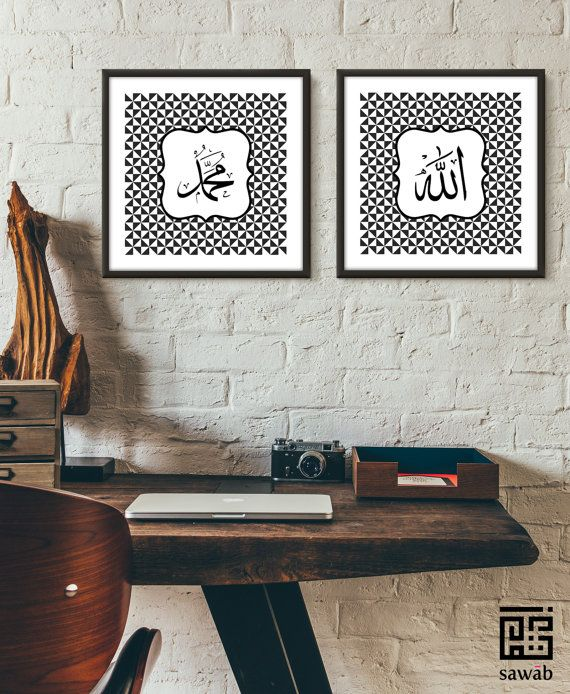 Allah Muhammad Classy, Islamic Print, Calligraphy, Set of 2 Printables - Instant…