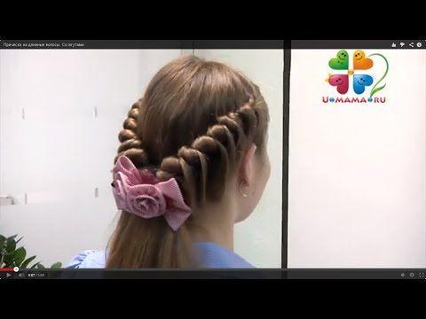 Прическа для девочки со жгутами и косами. Праздничная или повседневная - YouTube