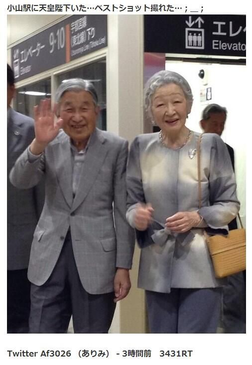Their Majesties the Emperor and the Empress of Japan