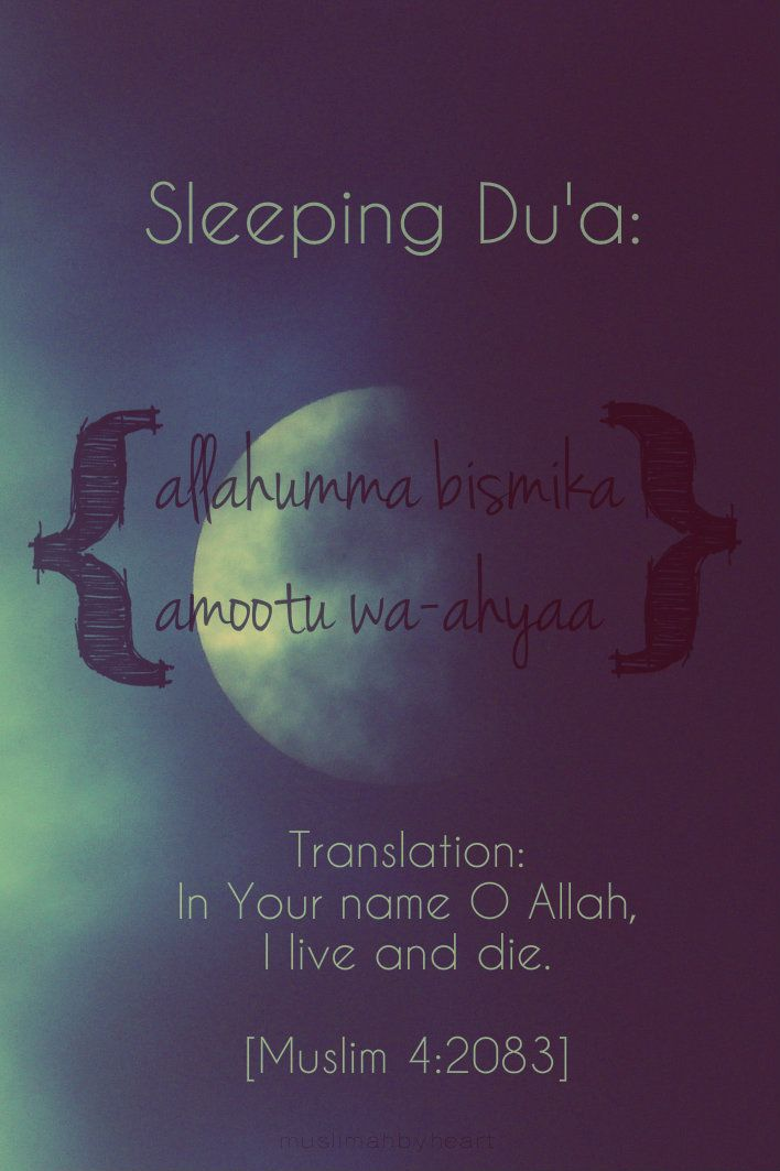 Sleeping dua - In Your name O Allah, I live and die