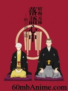 The second season of Shouwa Genroku Rakugo Shinjuu. Info: Type: TV Episodes: Unknown Status: Currently Airing Aired: Jan 7, 2017 to ? Premiered: Winter 2017 Broadcast: Saturdays at 02:25 (JST) Producers: King Records Licensors: None found, add some Studios: Studio Deen Source: Manga Genres:...