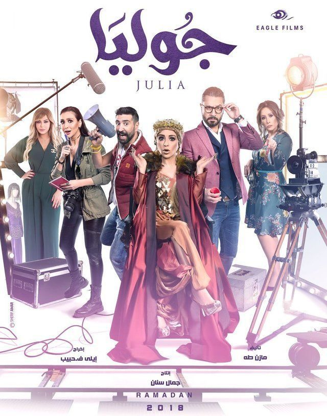 مشاهدة مسلسل جوليا الحلقة 15 Https Ift Tt 2iytrzl Poster Movies Movie Posters