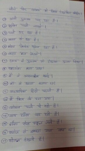 Hindi Grammar Worksheet On Kriya 1