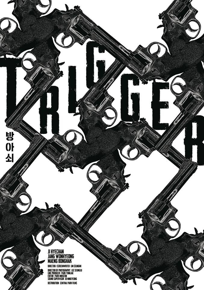 > short film poster 방아쇠 Trigger  directed by 임승미 Lim seungmi design : 박동우 Park dong woo  >> KT&G 상상마당 제8회 대단한 단편영화제 대단한 디자인 프로젝트 참가작