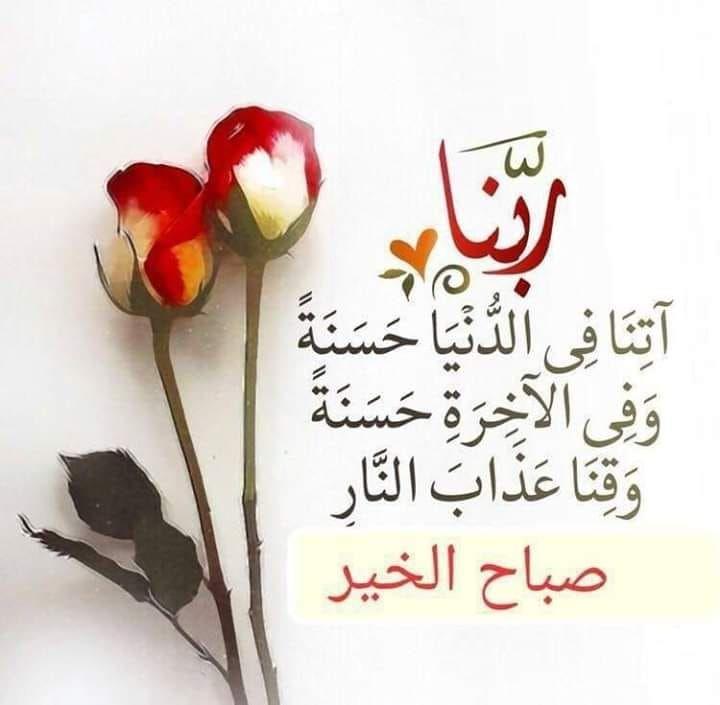 صباح الأمل لكل الذين اختاروا أن يكونوا لون السلام في هذا العالم صباح الجمال للذين يدركون أن للنف Good Morning Arabic Morning Greeting Good Morning Greetings