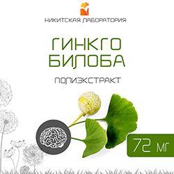 Научная деятельность в области изучения лечебных растений Республики Крым и…