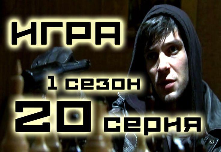 Сериал Игра 20 серия 1 сезон (1-20 серия) - Русский сериал HD