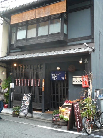 Okudohan, a restaurant featured in the Kyoto Machiya Restaurant Guide by Judith Clancy