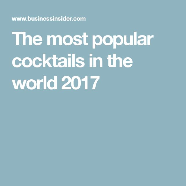 The most popular cocktails in the world 2017