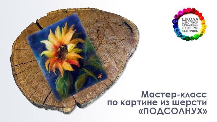 """Шешина Екатерина. 🌼Мастер-класс по картине из шерсти """"Подсолнух""""🌼"""