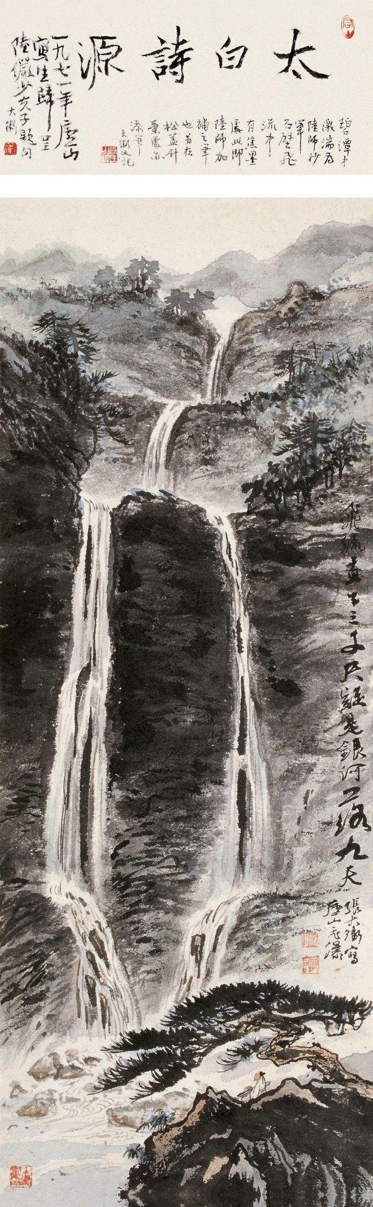 张大卫 陆俨少 1971年作 庐山飞瀑图