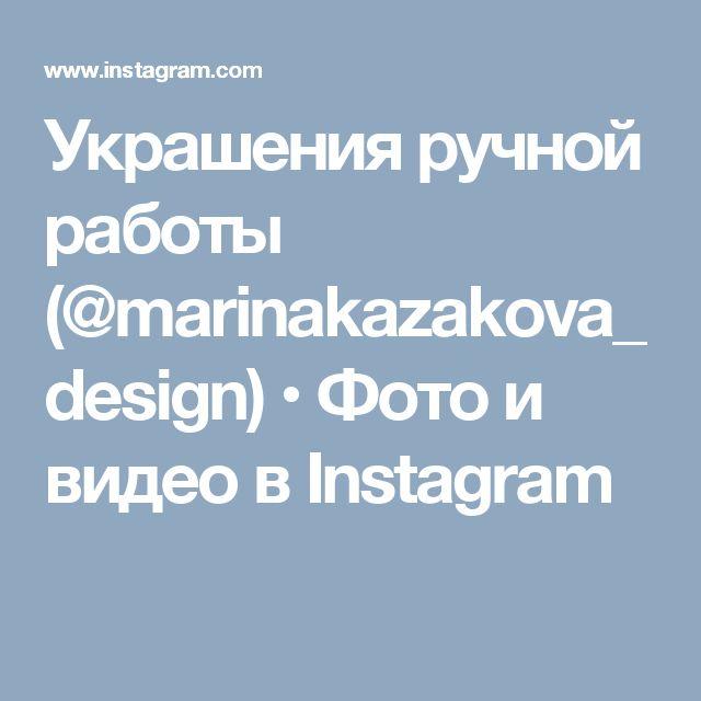 Украшения ручной работы (@marinakazakova_design) • Фото и видео в Instagram
