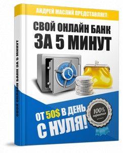 Онлайн банкир за 5 минут! ( Мануал) | MASSPLAZA Software