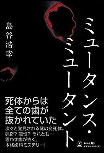 ミュータンス・ミュータント | 島谷 浩幸 |本 | 通販 | Amazon