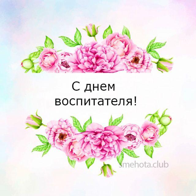 Pozdravleniya S Dnem Vospitatelya V Kartinkah 39 Kartinok