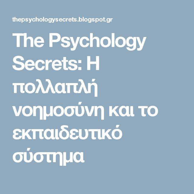 The Psychology Secrets: Η πολλαπλή νοημοσύνη και το εκπαιδευτικό σύστημα