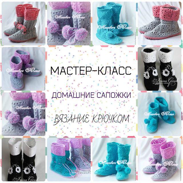 Knit & Crochet  КРАСИВЫЕ ВЯЗАНЫЕ ВЕЩИ: Домашние вязаные сапожки крючком