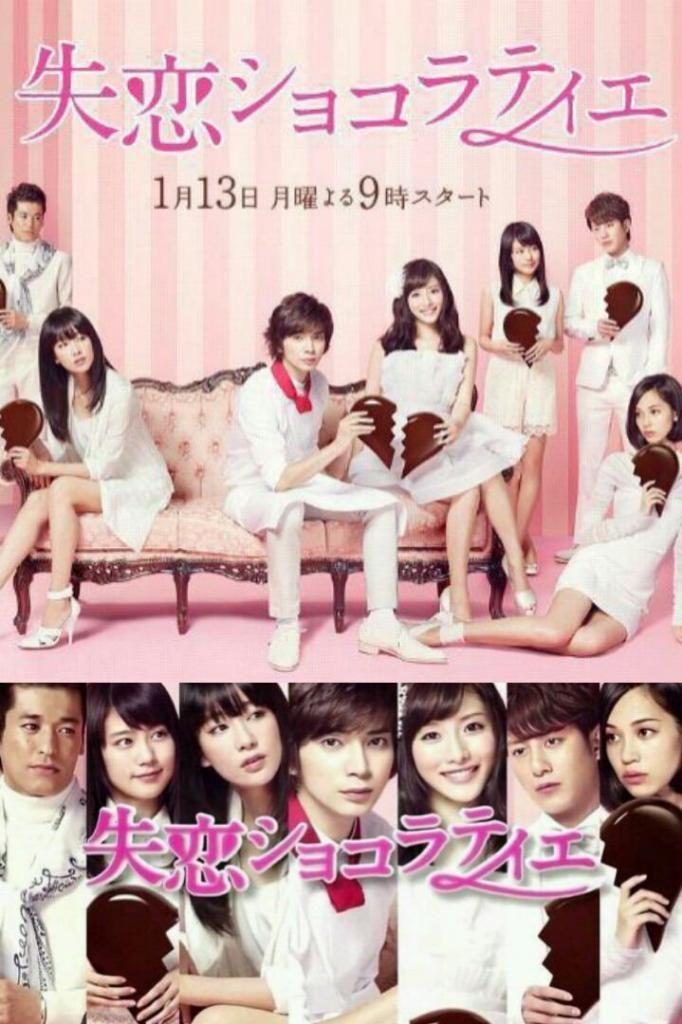 First Teaser for Shitsuren Chocolatier with Matsumoto Jun and Ishihara Satomi | A Koala's Playground