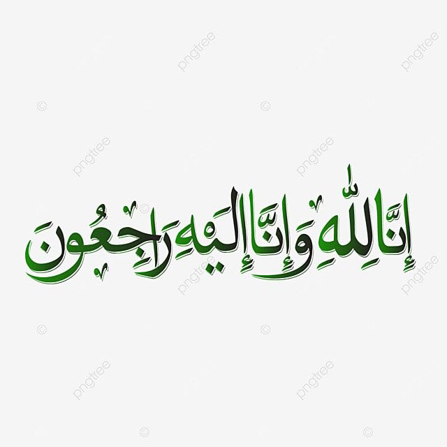 Green Calligraphy Of Innalillahi Innalillahi Arabic Calligraphy Png And Vector With Transparent Background For Free Download In 2021 Photoshop Design Ideas Indian Flag Images Calligraphy Text