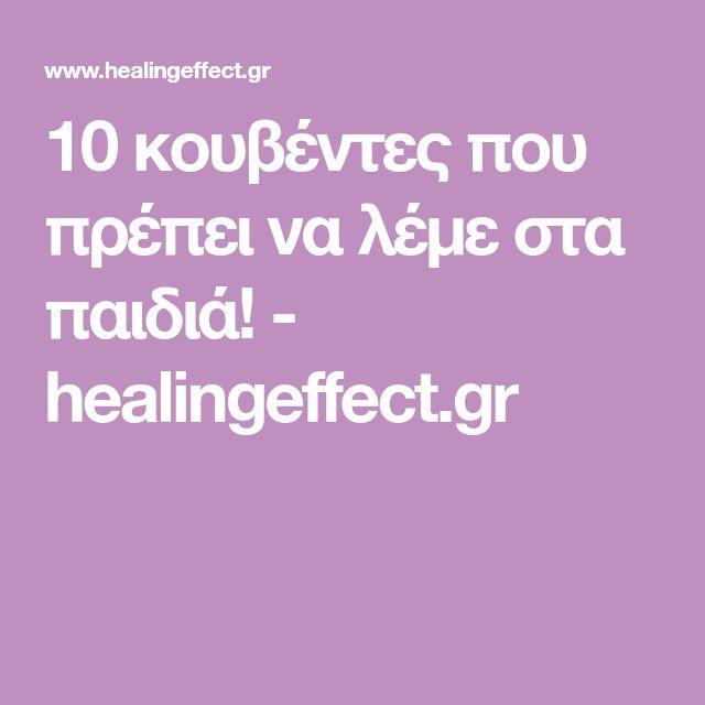 10 κουβέντες που πρέπει να λέμε στα παιδιά! - healingeffect.gr