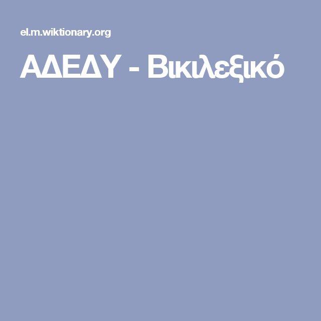 ΑΔΕΔΥ - Βικιλεξικό