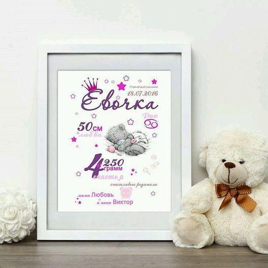 Для новорожденных, ручной работы. Ярмарка Мастеров - ручная работа. Купить Метрика постер для новорожденного Подарок на выписку. Handmade. Метрика