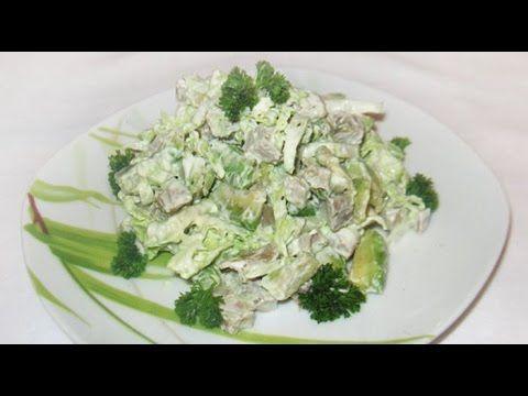 Салат из языка и авокадо. Необычный и вкусный салат.https://www.youtube.com/watch?v=GH-S7M-91lA