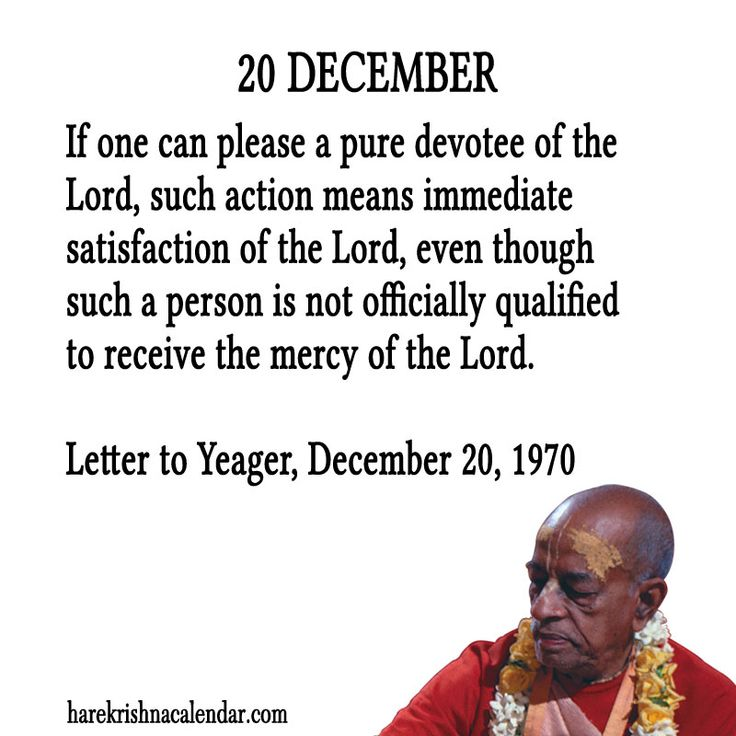 Prabhupada Quotes For The Month of December 20